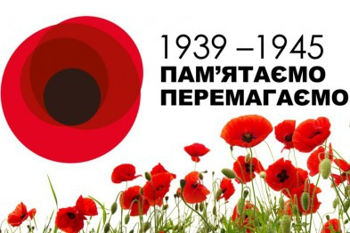 День пам'яті і примирення