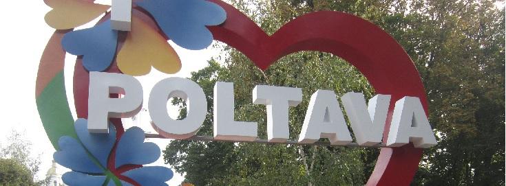 Подорож до міста Полтави