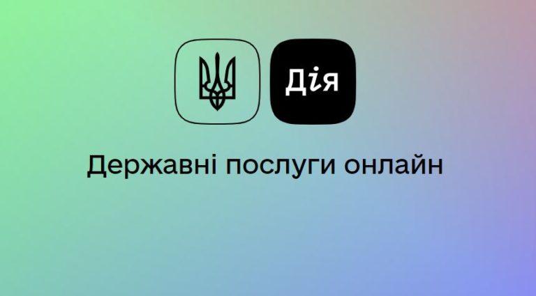 Держава у смартфоні