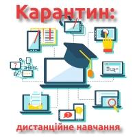 Дистанційне навчання в училищі