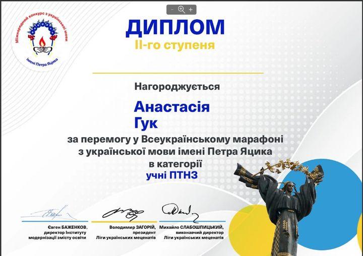 Конкурс знавців Української мови імені Петра Яцика