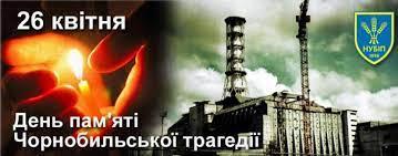 26 квітня – День Чорнобильської трагедії і Міжнародний день пам'яті жертв радіаційних аварій та катастроф