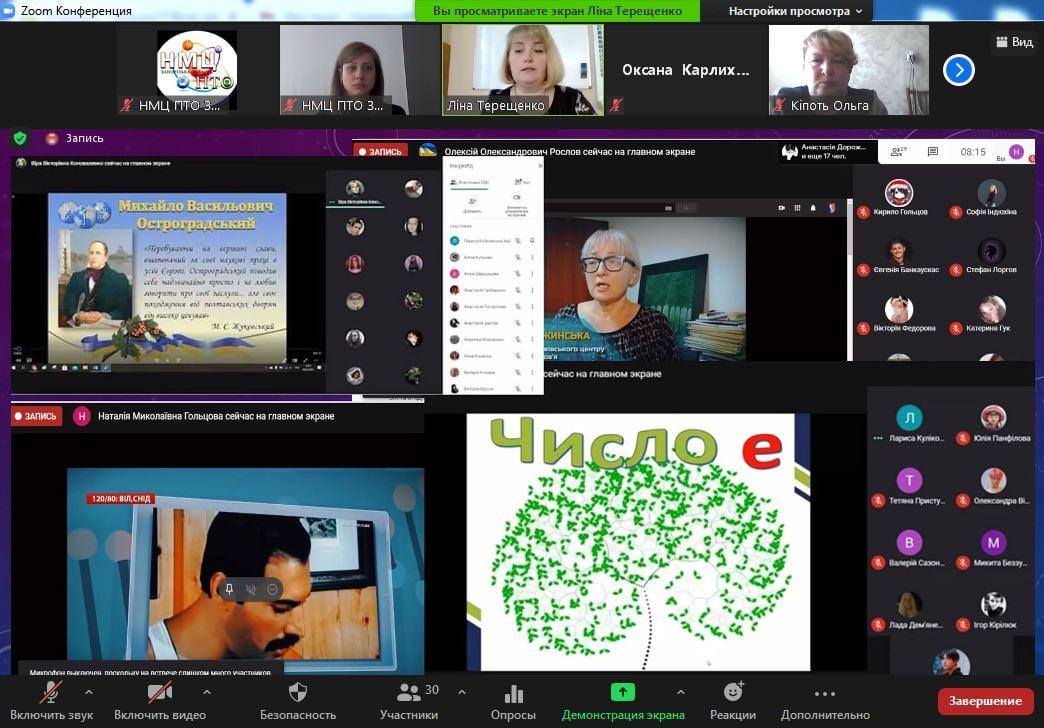 Онлайн-семінар голів об'єднань класних керівників закладів професійної (професійно-технічної) освіти Запорізької області